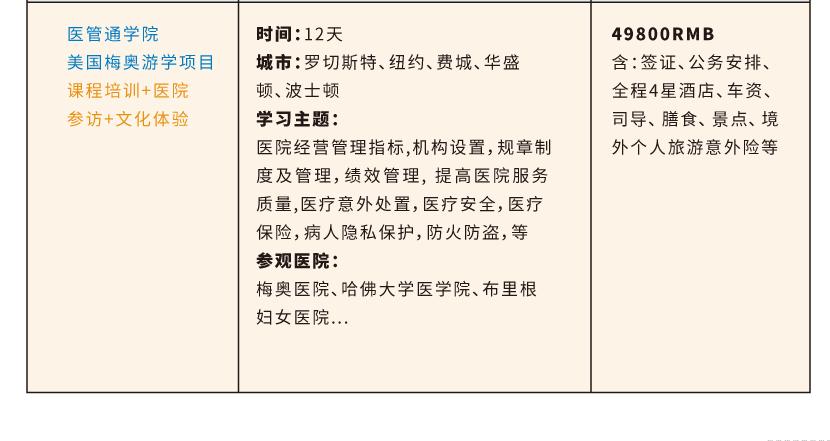医院海外考察_08.jpg