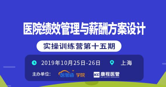 医院绩效管理与薪酬方案设计实操训练营第十五期-上海站