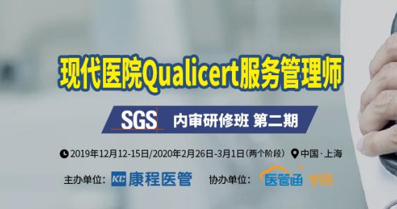 现代医院Qualicert服务管理师(内审研修班)  第二期
